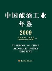 中国酿酒工业年鉴 2009
