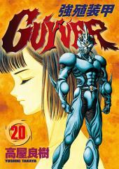 強殖裝甲GUYVER (20)