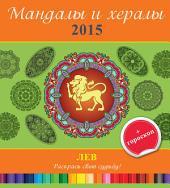 Мандалы и хералы на 2015 год + гороскоп. Лев