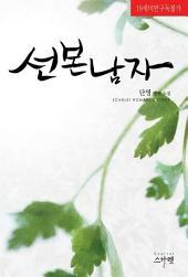 [세트] 선 본 남자 (개정판) (전3권/완결)