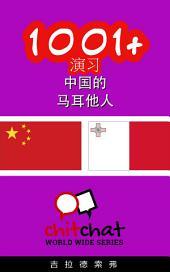 1001+ 演习 中国的 - 马耳他人