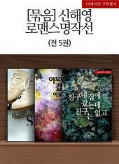 [묶음] 신해영 로맨스명작선 (전5권)