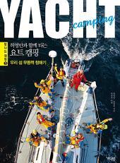 허영만과 함께 타는 요트 캠핑: 우리 섬 무동력 항해기