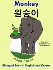 Learn Korean: Korean for Kids. Monkey 원숭이: Bilingual Book in English and Korean