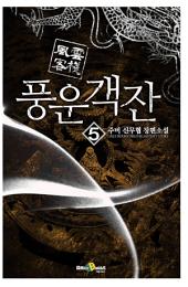 풍운객잔 1부 5