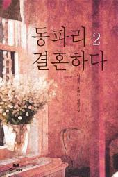 동파리 결혼하다 2/2
