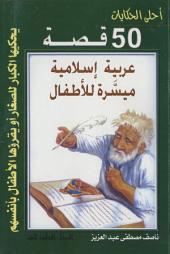 أحلى الحكايات -(50 ) قصة عربية إسلامية ميسرة للأطفال
