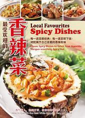 最受欢迎的香辣菜 Local Favourites Spicy Dishes: Chinese Cookbook : Bilingual | 双语食谱