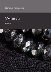 Бри. Умники. Серия «Авантюрные приключения»