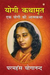 Yogi Kathaamrt : Ek Yogi Ki Atmakatha: योगी कथामृत : एक योगी की आत्मकथा