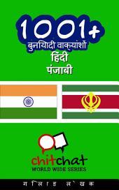 1001+ बुनियादी वाक्यांशों हिंदी - पंजाबी