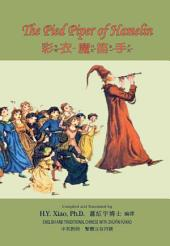 02 - The Pied Piper of Hamelin (Traditional Chinese Zhuyin Fuhao): 彩衣魔笛手(繁體注音符號)