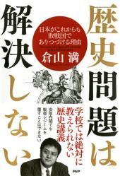 歴史問題は解決しない: 日本がこれからも敗戦国でありつづける理由
