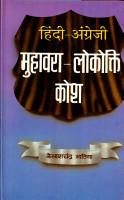 Hindi Angreji muhavara lokokti kosh PDF