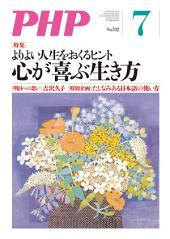 月刊誌PHP 2013年7月号