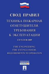 СП 9.13130.2009. Техника пожарная. Огнетушители. Требования к эксплуатации