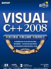 跟我學Visual C++ 2008 (電子書)