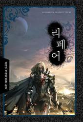 [세트] 리페어 (전7권/완결)