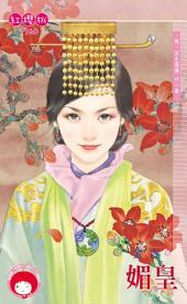 媚皇~後.宮生還傳 外一章: 禾馬文化紅櫻桃系列1033