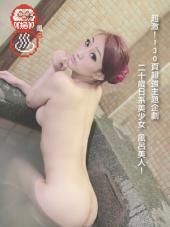 小風呂-蕾蕾【二十歲日系美少女】