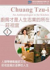 廚房才是人生志業的所在──莊祖宜