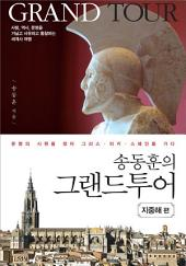 송동훈의 그랜드투어-지중해 편