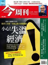 今周刊 第982期 小心!失溫經濟