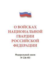 ФЗ РФ «О войсках национальной гвардии Российской Федерации»