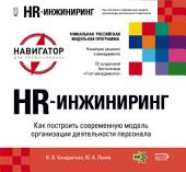 HR-инжиниринг