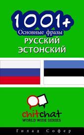 1001+ основные фразы Pусский - эстонский
