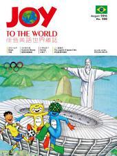 Joy to the world 佳音英語世界雜誌 第200期: 2016年8月號