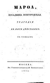 Марфа, посадница новгородская: трагедія в пяти дѣйствіях. В стихах