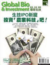 環球生技201605: 掌握大中華生技市場脈動‧亞洲專業華文生技產業月刊