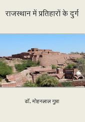 Forts of Pratihars in Rajasthan: राजस्थान में प्रतिहारों के दुर्ग