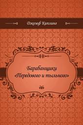 """Барабанщики """"Передового и тыльного"""""""