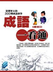 成語一看通--影響華人的300則成語故事