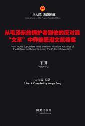 """《从毛泽东的拥护者到他的反对派》(下册): """"文革""""中异端思潮文献档案"""
