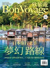欣旅遊 Bon Voyage 2017/8&9月 NO.56: 日本旅行老手的夢幻路線