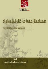 مختصر لمسائل مهمة من كتاب الولاء والبراء