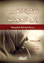 نظرة الغرب إلى الحجاب: دراسة ميدانية موضوعية: Rethinking Muslim Women and the Veil: Challenging Historical and Modern Stereotypes