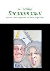 Беспонтовый. Рассказы о жизни, про жизнь и за жизнь, сборник: Выпуск 2