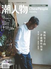 潮人物2014年12月號 vol.50: 風格男子的非虛構性故事