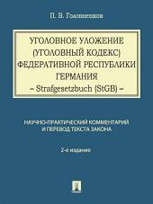 Уголовное уложение (Уголовный кодекс) Федеративной Республики Германия: научно-практический комментарий и перевод текста закона. 2-е издание