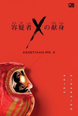 The Devotion of Suspect X   Y  gisha X No Kenshin   Kesetiaan Mr  PDF