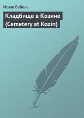 Кладбище в Козине (Cemetery at Kozin)