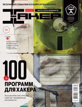Журнал «Хакер»: Выпуски 8-2013