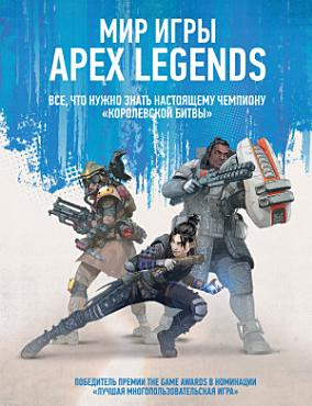 Apex Legends PDF