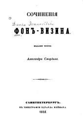 Сочиненія Фон-Визина