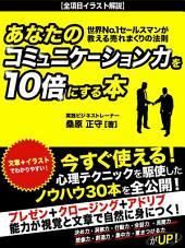 あなたのコミュニケーション力を10倍にする本世界NO.1セールスマンが教える売れまくりの法則