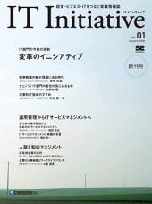 IT Initiative: 第 1 巻
